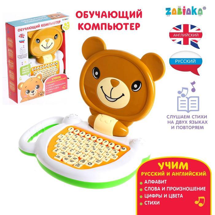 "Обучающий компьютер ""Медвежонок"" цвет коричневый, звук"
