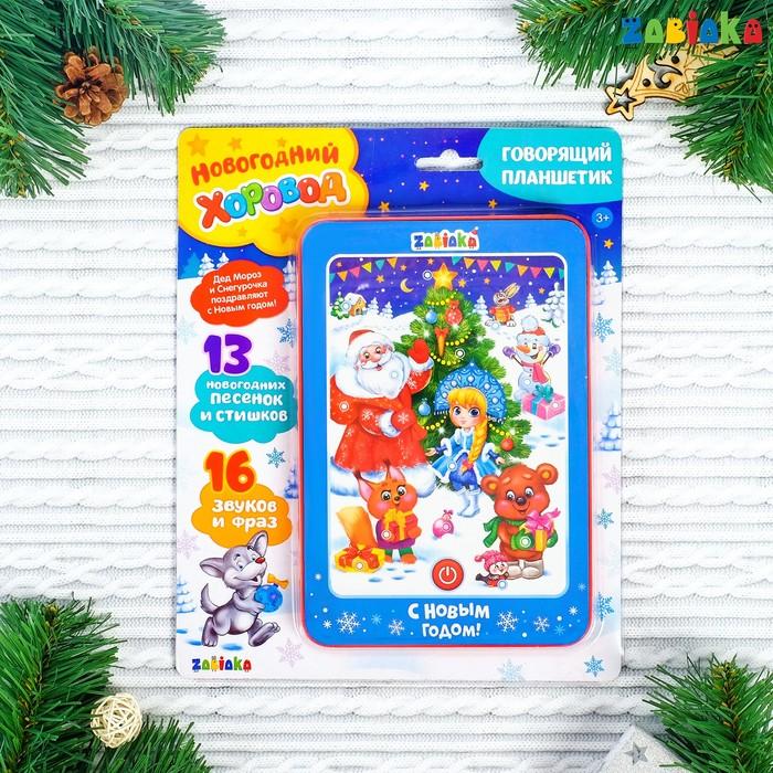 Планшет «Дед Мороз и Снегурочка», звуковые эффекты, работает от батареек