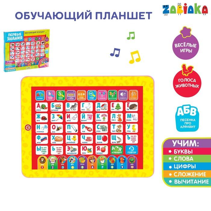 Планшет обучающий «Первые знания», изучаем алфавит, слова, цифры, сложение, вычитание