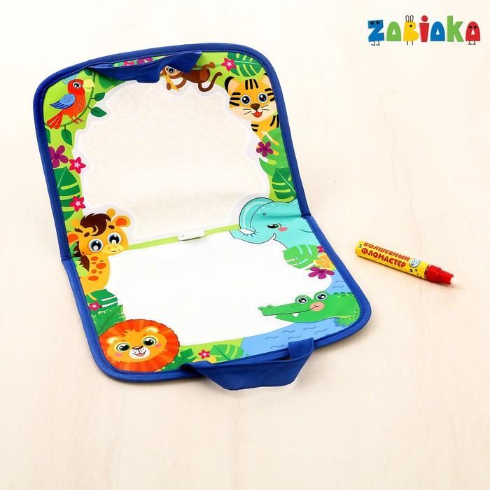 Раскраска-коврик «Весёлый зоопарк», в виде папки с водным маркером