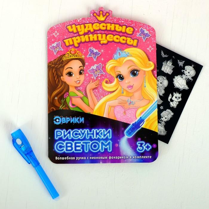 Набор для рисования светом «Чудесные принцессы»