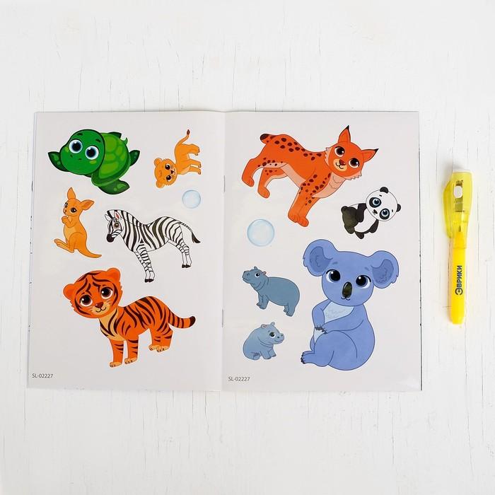 Набор для рисования светом с наклейками и раскраской «Дикие животные»