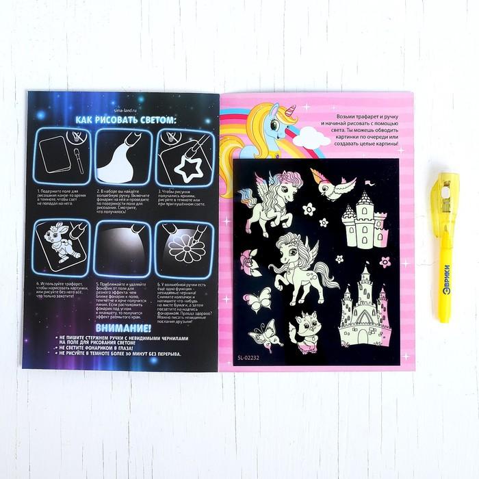 Раскраска с наклейками «Пони»