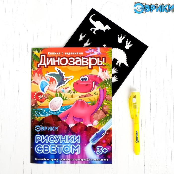 Активити-книжка с рисунками светом «Динозавры»