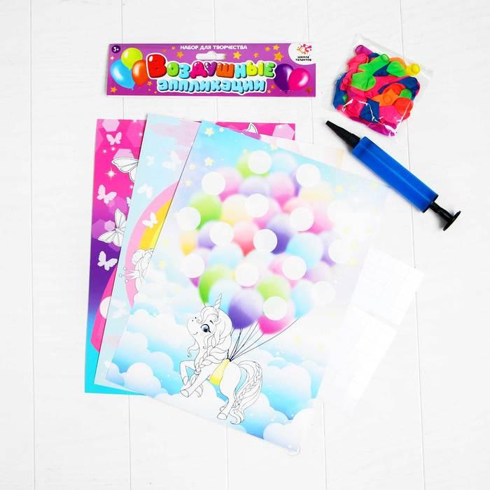 Набор для творчества Аппликации воздушными шариками «Девочки»
