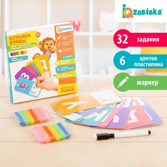 Набор «Изучаем буквы», с пластилином и маркером «Пиши-стирай», карточки с заданиями