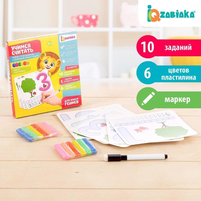 Набор «Учимся считать», с пластилином и маркером «Пиши-стирай», задания