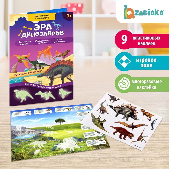 Развивающий игровой набор «Эра динозавров», наклейки светятся в темноте