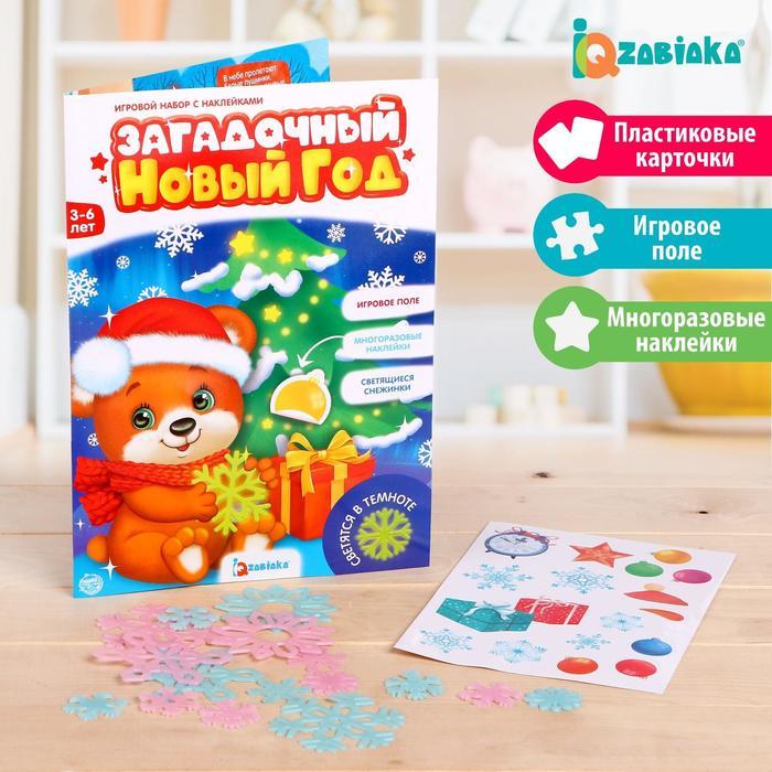"""ZABIAKA Игровой набор со светящимися наклейками """"Загадочный Новый год"""""""