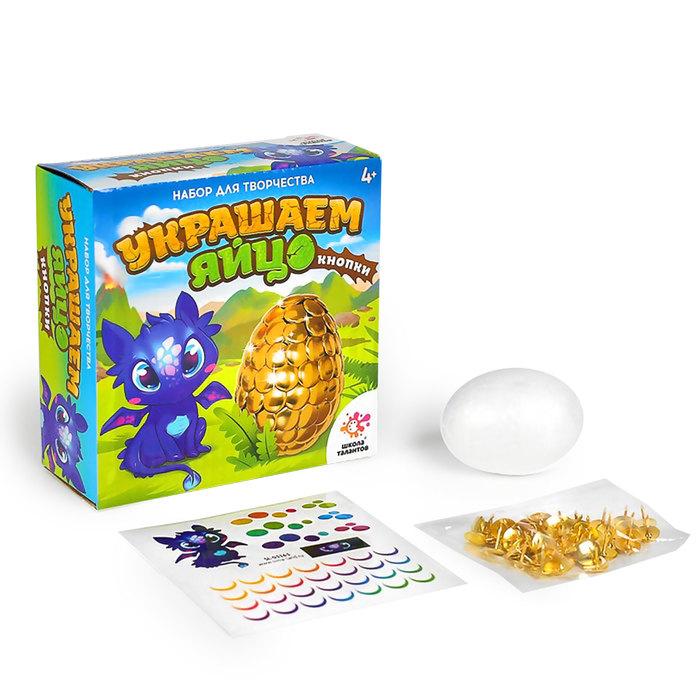 «Делаем яйцо дракона своими руками: кнопки»