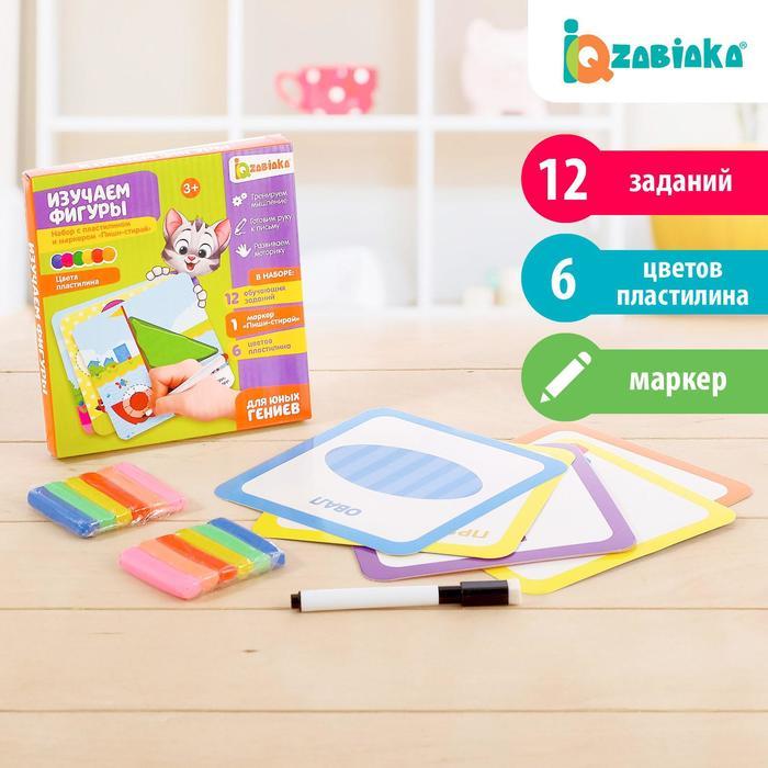 Набор «Изучаем геометрические фигуры», с пластилином и маркером «Пиши-стирай», задания