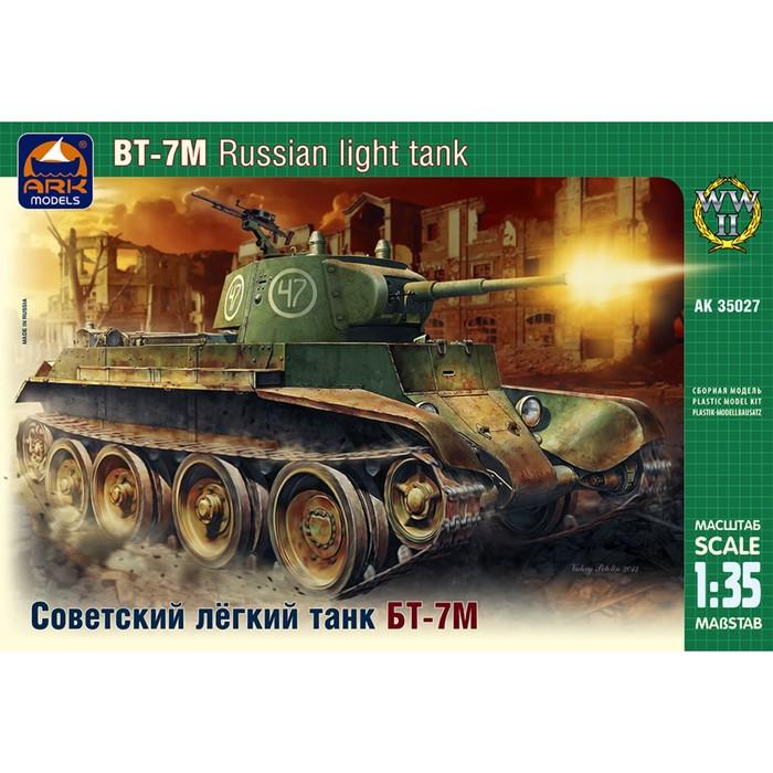 Сборная модель «Советский лёгкий танк БТ-7М»