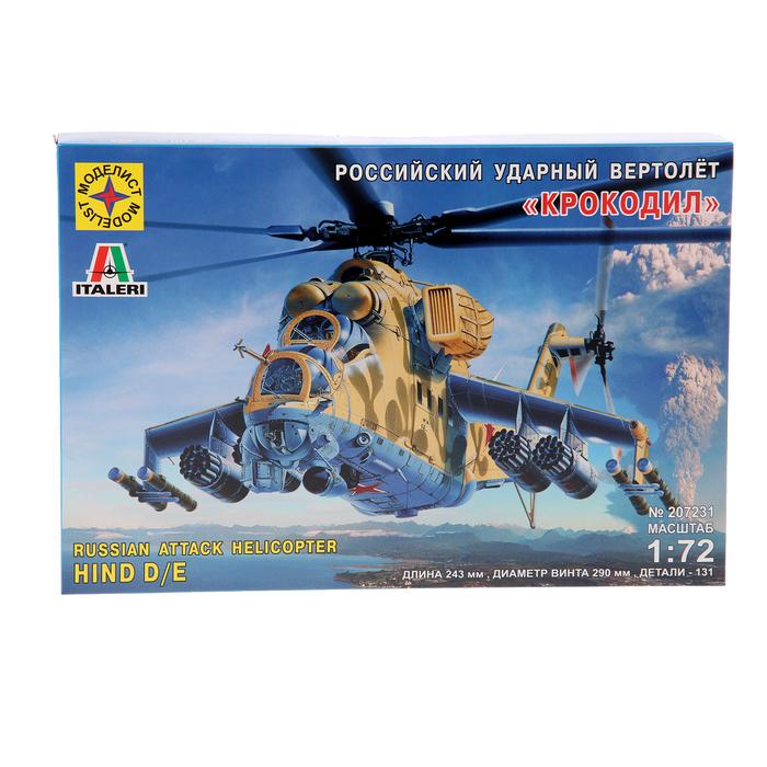 Сборная модель «Советский ударный вертолёт «Крокодил» (1:72)