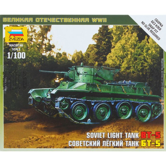 Сборная модель «Советский лёгкий танк Бт-5»