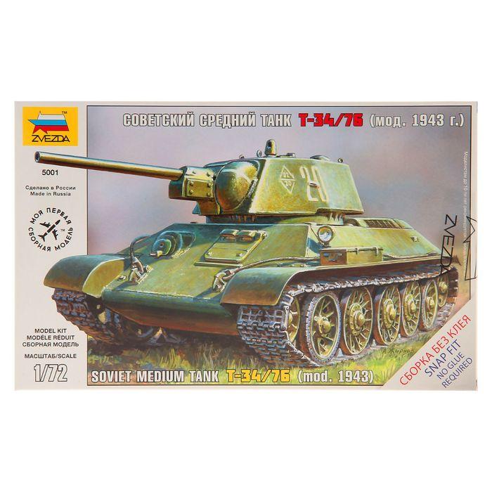 Сборная модель «Советский средний танк Т-34/76 (мод. 1943 г.)»