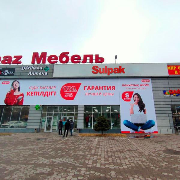 """ул. Майлина, д 79, ТД """"Mercur"""""""
