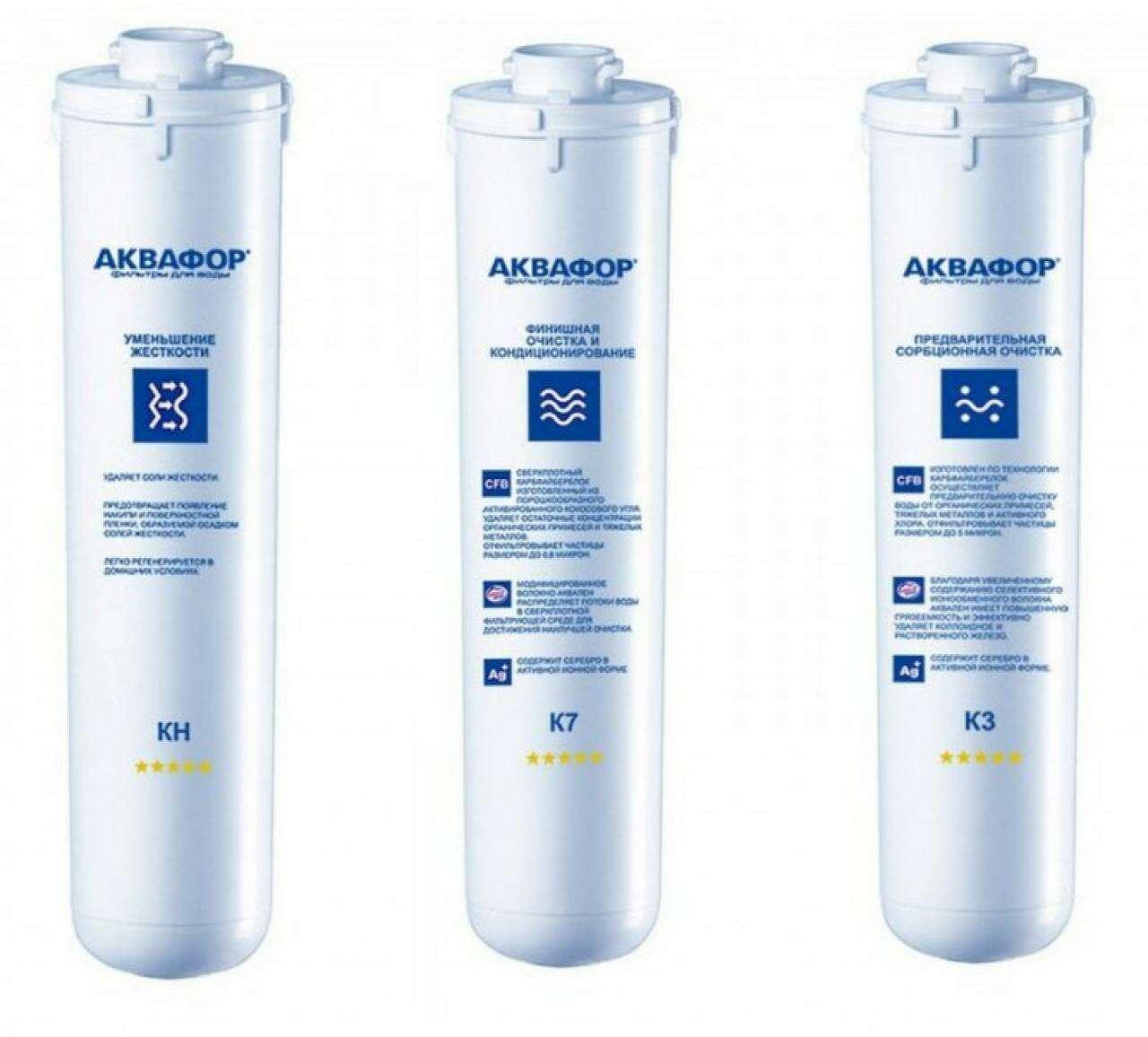 Комплект модулей сменных фильтрующих Аквафор К3-КН-К7