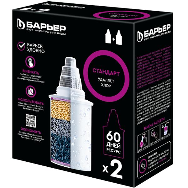 Комплект кассет фильтрующих сменных Барьер Стандарт (х2)