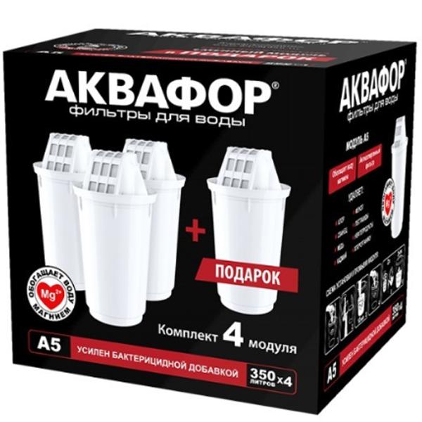 Комплект сменных модулей Аквафор А5 (3+1)