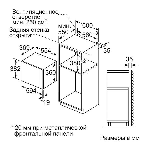 Встраиваемая СВЧ Bosch BFL554MS0