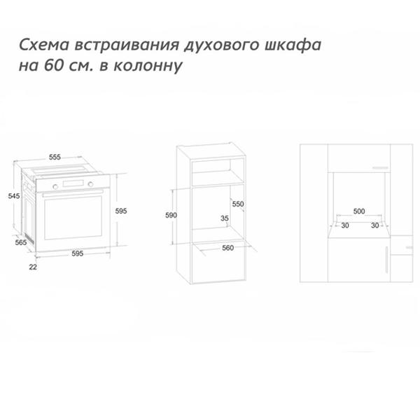 Встраиваемый духовой шкаф Simfer B6EB16011
