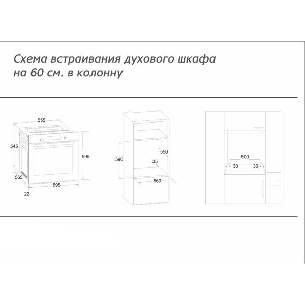 Встраиваемый духовой шкаф Simfer B6EB56112