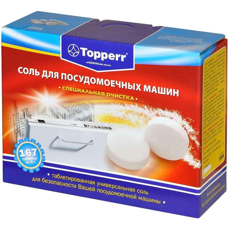 Регенерирующая соль для посудомоечных машин Topper 3305