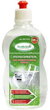 Ополаскиватель для посудомоечных машин 500 мл.Eco&clean WP-033