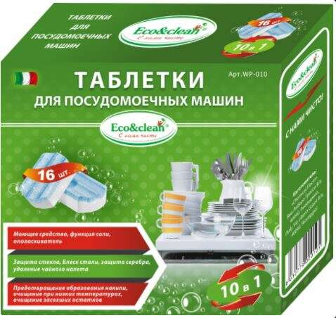"""Таблетки для посудомоечных машин Eco&clean """"10 в 1"""" 16 шт. Eco&Clean WP-010"""