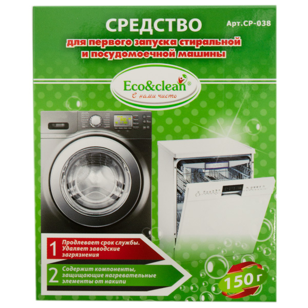 Средство для первого запуска стиральных и посудомоечных машин Eco&Clean 150 гр CP-038