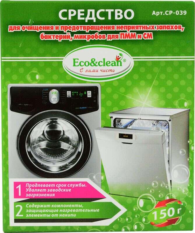 Средство для удаления неприятных запахов в стир. и посудом машинах 100 гр с ложечкой.Eco&Clean CP-039