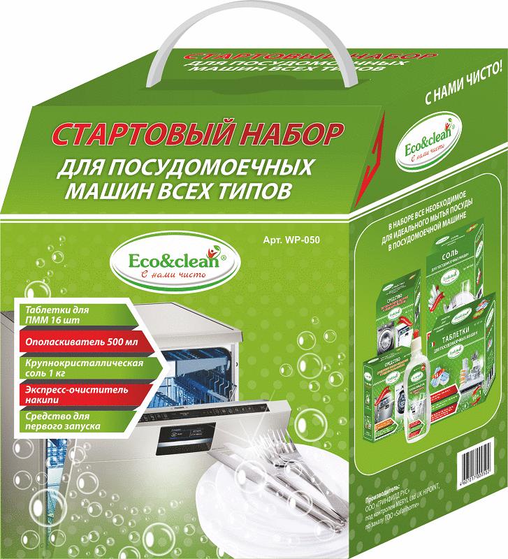Стартовый набор для посудомоечных машин всех типов Eco&clean WP-050
