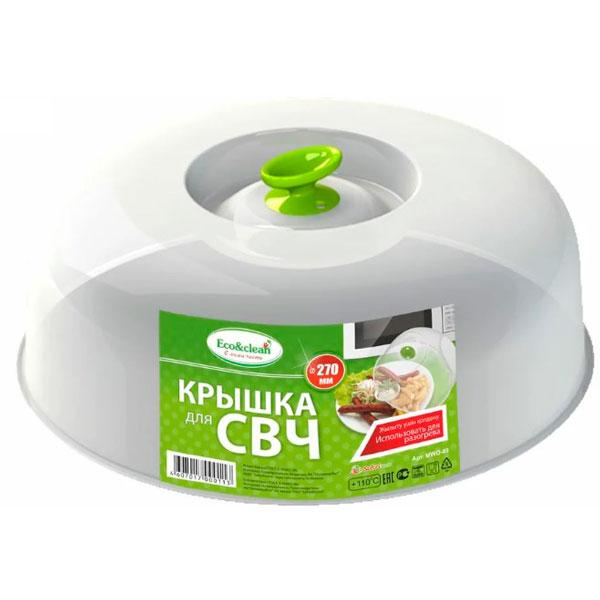 Крышка для СВЧ Eco&Clean MWO-49 дм- 270