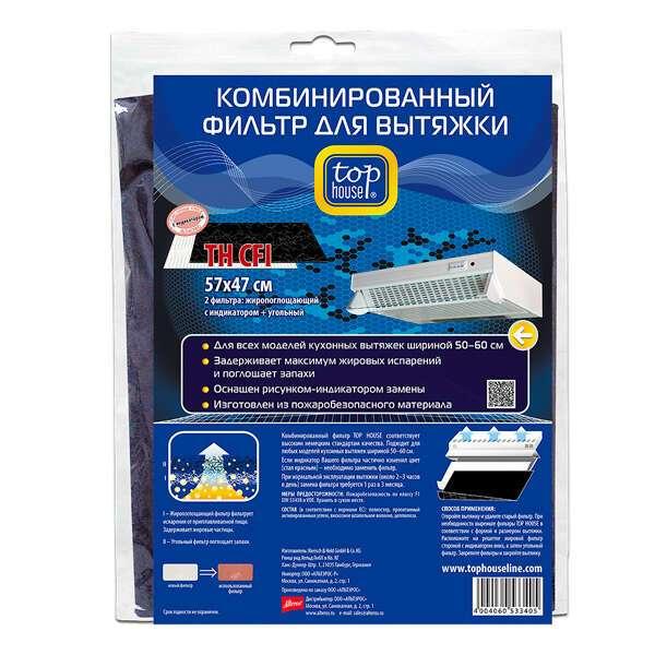 TH CFi угольный + жиропоглощающий TOP HOUSE 533405 с индикатором фильтр для вытяжки