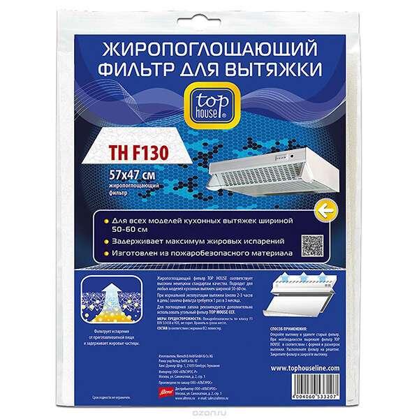 Жиропоглощающий фильтр для вытяжки TOP HOUSE 533207