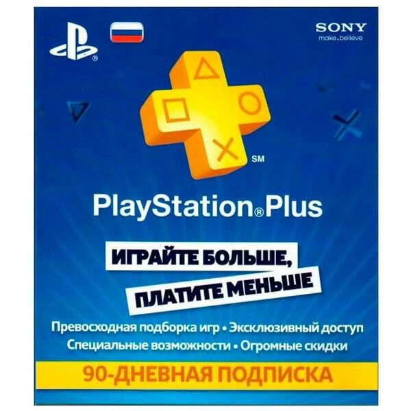 Карта оплаты Playstation Plus Card (Подписка на 90 дней)