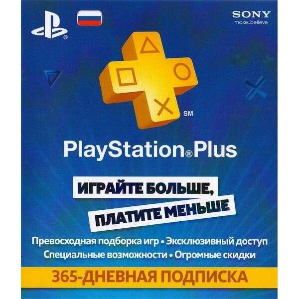 Карта оплаты Playstation Plus Card (Подписка на 365 дней)