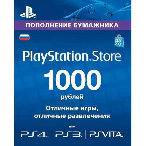 Карта оплаты Playstation Network (1000 RR)