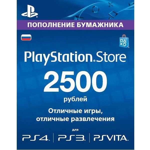 Карта оплаты Playstation Network (2500 RR)