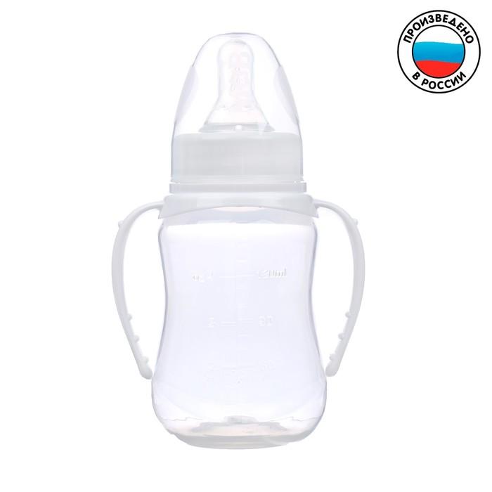 Бутылочка для кормления детская приталенная, с ручками, 150 мл, от 0 мес., цвет белый