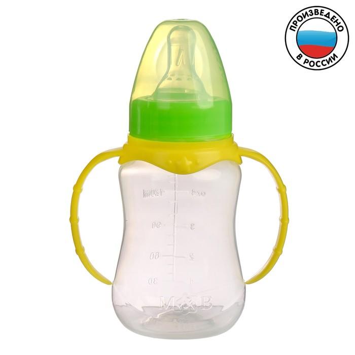 Бутылочка для кормления детская приталенная, с ручками, 150 мл, от 0 мес., цвет жёлтый МИКС
