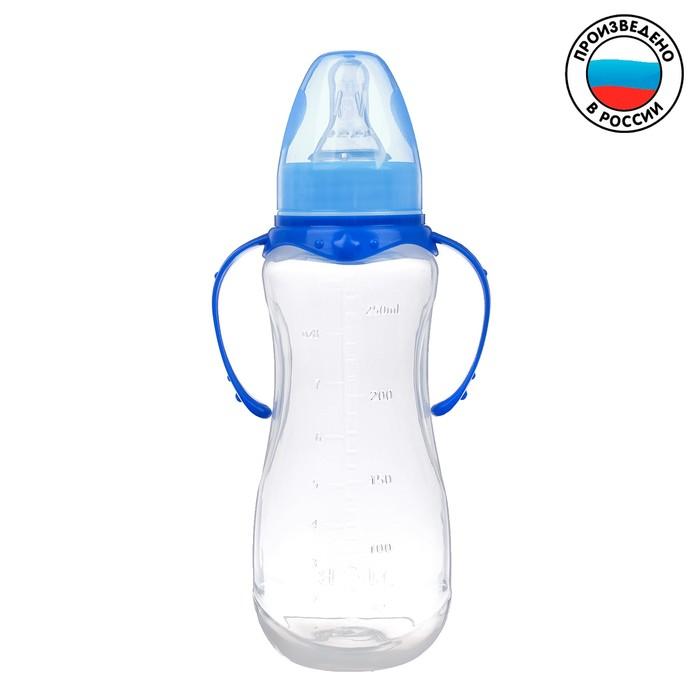 Бутылочка для кормления детская приталенная, с ручками, 250 мл, от 0 мес., цвет синий