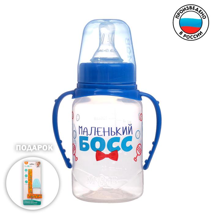 Бутылочка для кормления «Маленький босс» детская классическая, с ручками, 150 мл, от 0 мес., цвет синий + ПОДАРОК