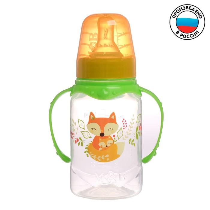 Бутылочка для кормления «Лисичка Соня» детская классическая, с ручками, 150 мл, от 0 мес., цвет зелёный
