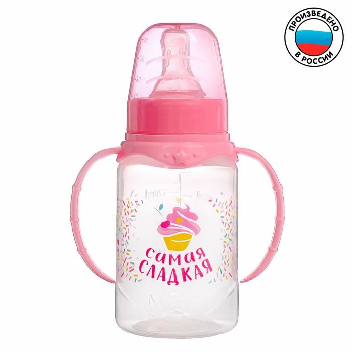 Бутылочка для кормления «Самая сладкая» детская классическая, с ручками, 150 мл, от 0 мес., цвет розовый