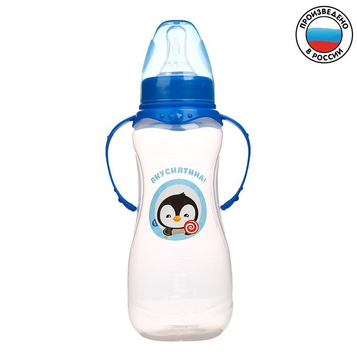 Бутылочка для кормления «Пингвинёнок Рокки» детская приталенная, с ручками, 250 мл, от 0 мес., цвет синий