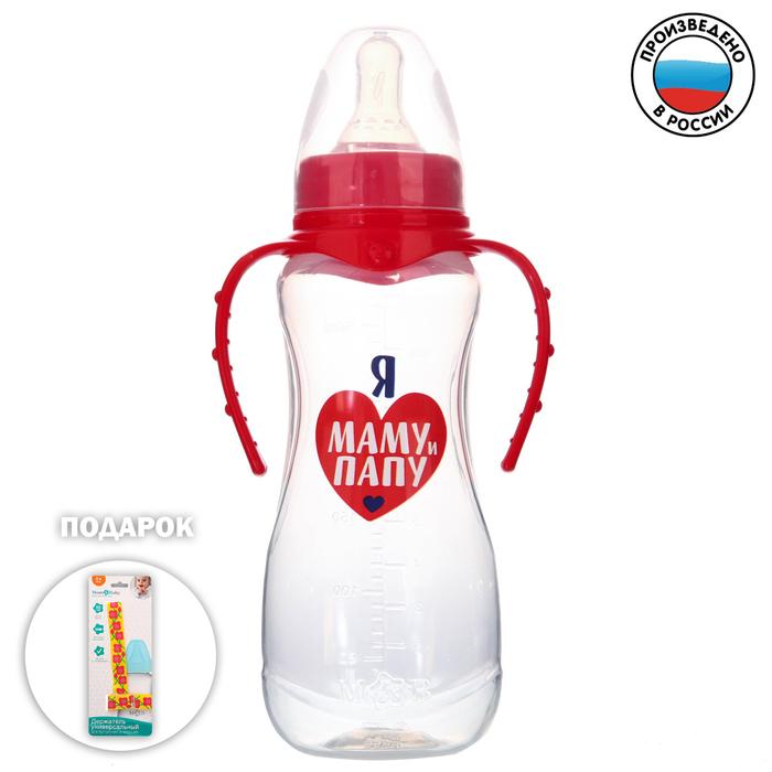Бутылочка для кормления «Люблю маму и папу» детская приталенная, с ручками, 250 мл, от 0 мес., цвет красный + ПОДАРОК