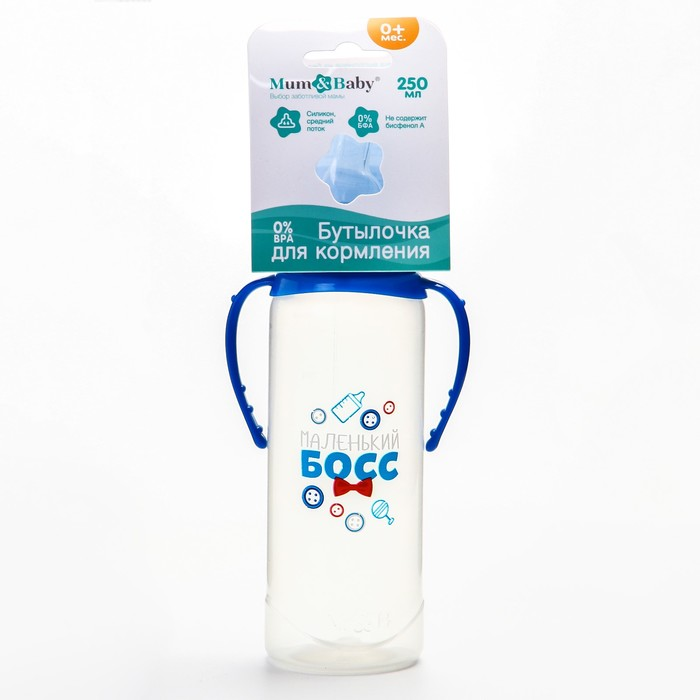 Бутылочка для кормления «Маленький босс» детская классическая, с ручками, 250 мл, от 0 мес., цвет синий