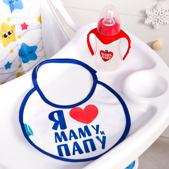 Подарочный детский набор «Я люблю маму и папу»: бутылочка для кормления 150 мл + нагрудник детский непромокаемый из махры