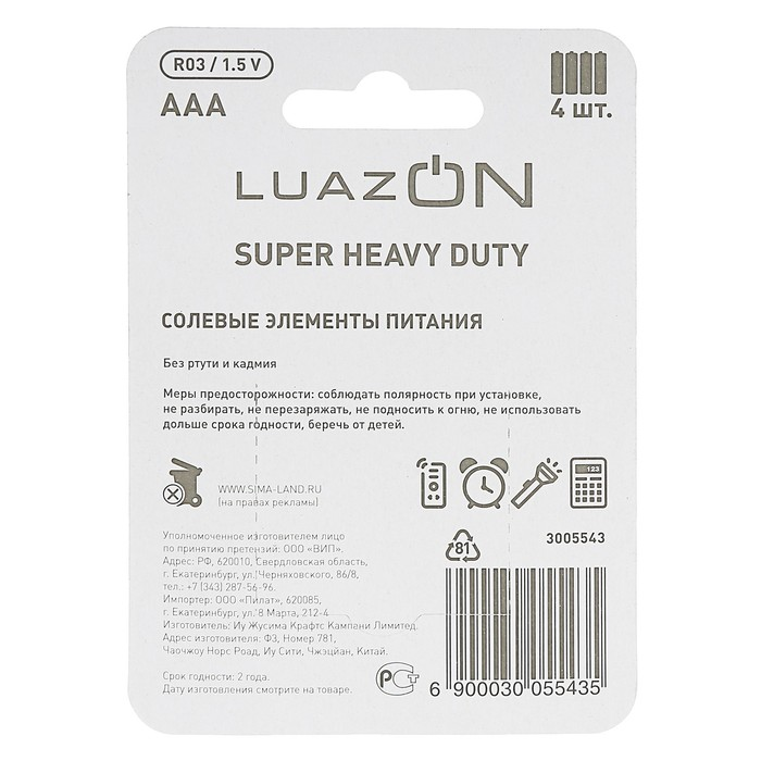 Батарейка солевая LuazON Super Heavy Duty, AAA, R03, блистер, 4 шт